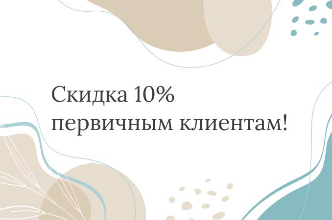 Скидка 10% первичным клиентам!