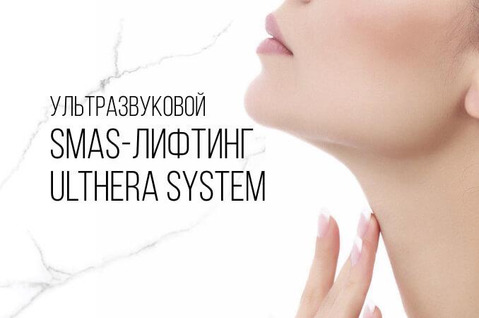 Скидка на ультразвуковой SMAS-лифтинг Ulthera System